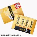 令和 純金茶(純金入り梅茶) 4個入り(メール便対応可) (おもしろ 食品 元号 改元 グッズ)