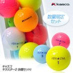 キャスコ キラスター2 ゴルフボール 限定8個セット KIRA STAR(ゴルフコンペ景品 ゴルフコンペ 景品 賞品 コンペ賞品)