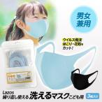 [即納]涼しい アイスシルク製 こども用 洗えるマスク 3枚セット LAZOS
