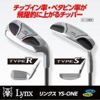 Lynx リンクス チッパー YS-ONE ワイエスワン(アプローチ)