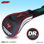 仮面ライダー ヘッドカバー DR/ドライバー用(ゴルフ キャラクター ヘッドカバー おもしろ)
