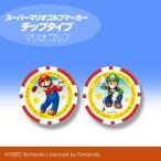 スーパーマリオ ゴルフマーカー チップタイプ マリオゴルフ SUPER MARIO カジノマーカー(メール便対応可)