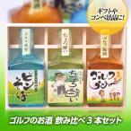 ゴルフのお酒 飲み比べギフトセット 梅酒・焼酎・日