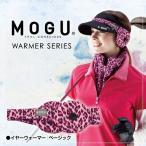 MOGU モグ イヤーウォーマー(耳あて) レオパード (メンズ・レディース)(メール便対応可) (スキー スノボ ゴルフ 自転車 耳あて)