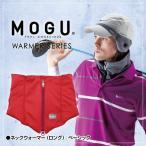 MOGU モグ ネックウォーマーロング ベーシック  メンズ・レディース(メール便対応可) (スキー スノボ ゴルフ 自転車)
