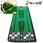 ショッピングパター 送料無料 ミスターゴルフ(Mr.Golf) パターマット アルバトロス(ゴルフコンペ景品 ゴルフコンペ 景品 賞品 コンペ賞品)