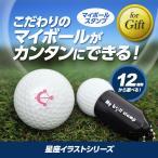 マイボールスタンプ 星座  12種類(メール便対応可) (ゴルフボール スタンプ はんこ)(ゴルフ用品 グッズ ギフト プレゼント)
