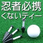 忍者シリーズ くないティー(メール便対応可) (golf tees)(ゴルフコンペ景品 ゴルフコンペ 景品 賞品 コンペ賞品)
