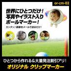 オリジナル 写真画像プリント ゴルフマーカー(台座もオリジナル) クリップマーカー(メール便対応可) (写真 ロゴ プリント)
