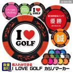名入れ カジノチップマーカー(カジノマーカー) I LOVE GOLF(メール便対応可)