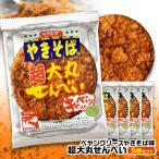 ペヤングソース焼きそば 超大丸せんべい 5枚セット 三州製菓(駄菓子 小分け バレンタイン おもしろ)