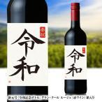 新元号 令和記念ボトル(箱入り) グラン・クール ルージュ 赤ワイン(新元号 限定 元号 改元 ギフト プレゼント 贈り物 お祝い 酒)
