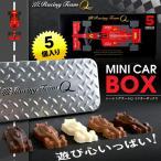 車のチョコレート ミニ缶入り ミニカーBOX5個(バレンタイン チョコレート バレンタインチョコ マキィズ おもしろチョコレート 面白)
