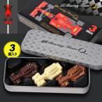 車のチョコレート プチ缶入り ミニカーBOX3個(バレンタイン チョコレート バレンタインチョコ マキィズ おもしろチョコレート 面白)