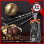 【3S】 ゴルフボールチョコレート2個とカジノマーカーのセット アイアン型マドラー付(マキィズ おもしろチョコレート 面白 おもしろい ギフトセット)