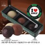 【SS】 ゴルフボールチョコレート3個とカジノマーカーのセット(ゴルフクラブ型マドラー付)