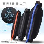 撥水タイプ スパイベルト ラージ ウォーターレジスタントSPIBELT LARGE SPI-303-001(メール便対応可)