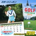 Yahoo!ゴルフコンペ景品のエンタメゴルフ2019 スポニチ ゴルフカレンダー(スポーツ ゴルフ カレンダー)(ゴルフコンペ景品 ゴルフコンペ 景品 賞品 コンペ賞品)