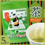 ゴルファーのためのお茶 ティーチョット(深蒸し緑茶 ティーパック5個入り) 茶来未(メール便対応可) (参加賞 残念賞 おもしろ ゴルフ)