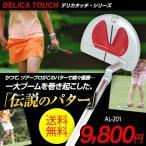 送料無料 スリーラック DELICA TOUCH デリカタッチ AL-201 パター(ゴルフ用品 グッズ ギフト プレゼント)