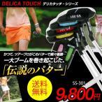 送料無料 スリーラック DELICA TOUCH デリカタッチ SS-301 パター(ゴルフ用品 グッズ ギフト プレゼント)