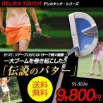 送料無料 スリーラック DELICA TOUCH デリカタッチ SS-302si パター(ゴルフ用品 グッズ ギフト プレゼント)