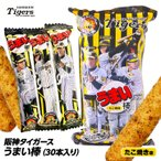 2017年度 阪神タイガース うまい棒30本セット(カレー味)(タイガース ファン 応援 おもしろ グッズ 菓子)