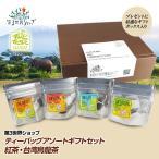 ショッピング紅茶 紅茶・烏龍茶 ティーバッグアソートギフトセット 第3世界ショップ(オーガニック 有機栽培 添加物不使用)