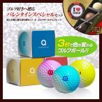 【バレンタイン ゴルフギフトセット】空と太陽と変化球3個入りとゴルフボールチョコレート(バレンタイン 2019 おもしろチョコレート)