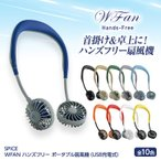 W FAN  ダブルファン ハンズフリー ポータブル扇風機 SPICE OF LIFE(暑さ対策 携帯 扇風機 ファン USB)