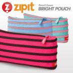 ジップイット zipit  ブライトポーチ Bright ZP-ZMb-R(メール便対応可) (ファスナー ジッパー バッグ ポーチ ペンケース)