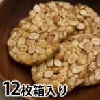蜜豆 搾ったままの生はちみつで作った豆板 12枚箱入り
