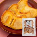 柿のドライフルーツ「おひさまのかほり」お手軽袋入り50g
