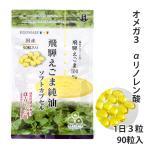 えごま油 国産 サプリ オメガ3 「飛騨えごま純油ソフトカプセル」1袋90粒入