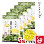えごま油 国産 サプリ オメガ3 「飛騨えごま純油ソフトカプセル」5袋セット