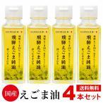 国産えごま油「えごま純油」4本セット 今だけ20%off 送料無料 岐阜県飛騨産