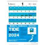 2019 シーガル タイド(潮汐)・カレンダー