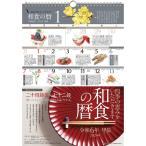 Yahoo!イーグッズセレクション【新商品】 2018 シーガル 和食の暦  読みものカレンダー
