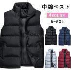 中綿ベスト メンズ ダウンベスト アウター 暖かい 軽量 大きいサイズあり あったか 秋冬 保温 新作 通勤通学 防寒 カジュアル