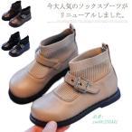 13cm-21.5cm ショートブーツ ニットブーツ ソックスブーツ 子供靴 履きやすい 冬 コンフォー 歩きやすい シューズ 裏起毛 春秋 おしゃれ