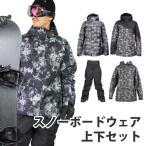 スノーボードウェア メンズ 上下セット ジャケット パンツ スノーボード ウェア