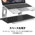 ノートパソコン スタンド ラップトップ ノート PCスタンド タブレットスタンド アルミ 取り外し可能 頸椎負担軽減/iPad/Macboo