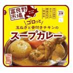 富良野市場 玉ねぎとチキンのスープカレー 260G×4個セット