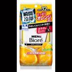 花王 メンズビオレ 薬用ボディシート オレンジの香り 32枚