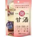クラシエフーズ お米麹甘酒 5袋×5個セット