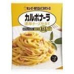 【セット販売】キユーピー あえるパスタソース カルボナーラ 濃厚チーズ仕立て 140GX6個セット