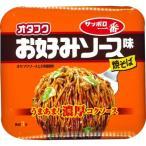 【セット販売】サンヨー食品 サッポロ一番 オタフクお好みソース味焼そば 124G×12個セット