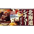 【セット販売】ハウス食品 北海道シチュービーフ 172G 10コセット