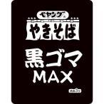 まるか食品 黒ゴマMAXやきそば 125G×18個セット