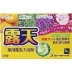 扶桑化学 露天 薬用発泡浴剤 4種類アソート 1箱(20錠:4種類×5錠)